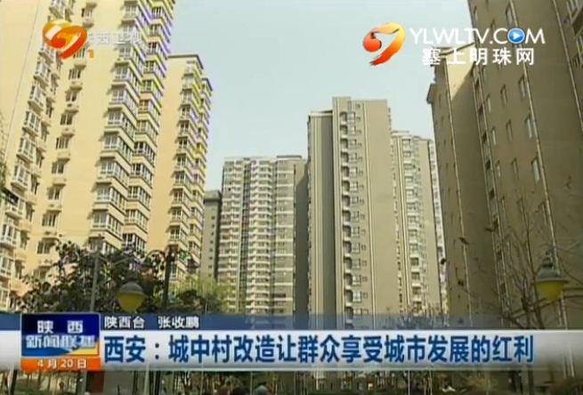 点击观看《西安:城中村改造让群众享受城市发展的红利》