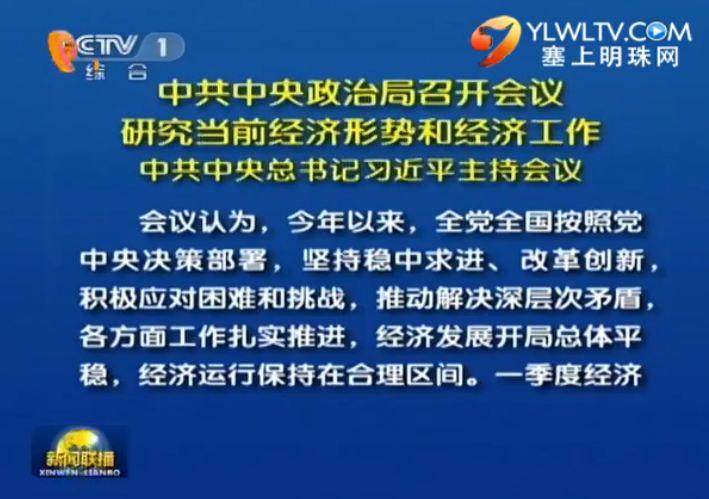 中共中央政治局召开会议 研究当前经济形势和经济工作 中共中央总书记习近平主持会议
