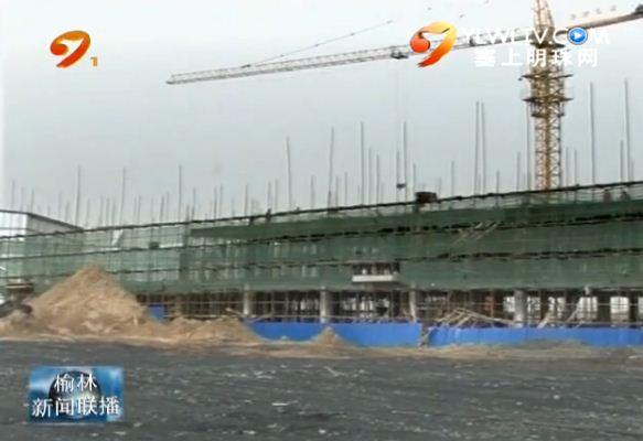 横山县重点项目建设持续推进