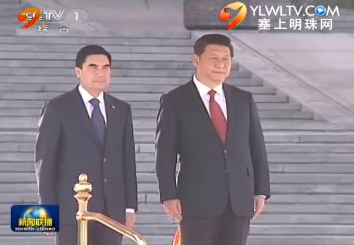 习近平举行仪式欢迎土库曼斯坦总统访华