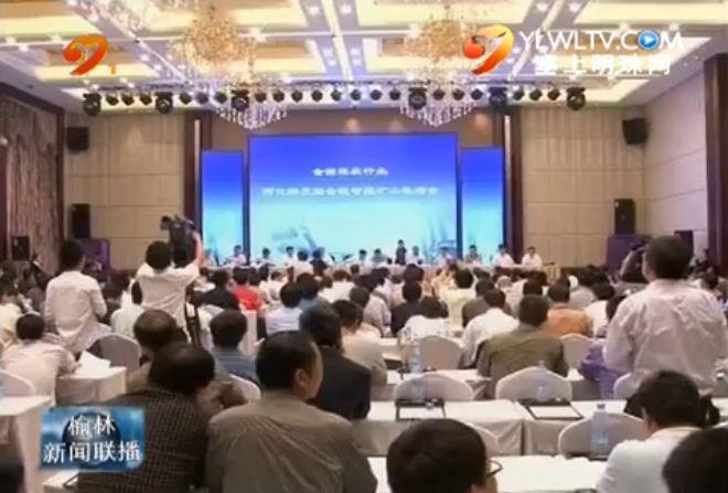 全国煤炭行业两化深度融合型智能矿山现场会在神木县召开