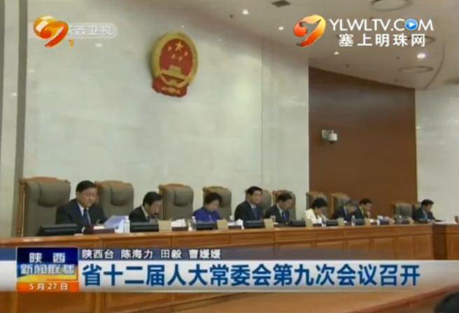 省十二届人大常委会第九次会议召开
