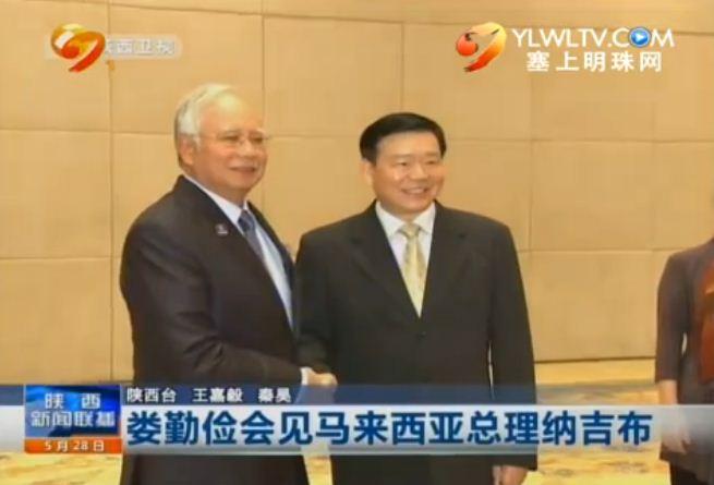 娄勤俭会见马来西亚总理纳吉布