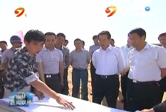 点击观看《陆治原调研榆林高新区公共基础项目建设》