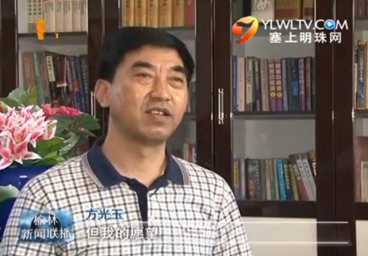 方光玉的中国梦之三 让社会责任 点亮大爱人生
