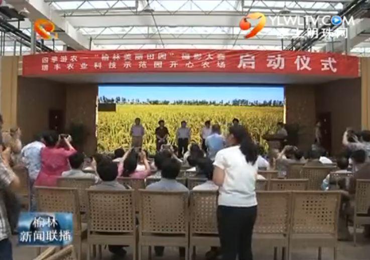 点击观看《四季游农-榆林美丽田园摄影大赛启动》