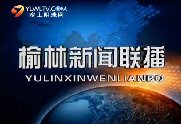 榆林新闻联播2014-06-11