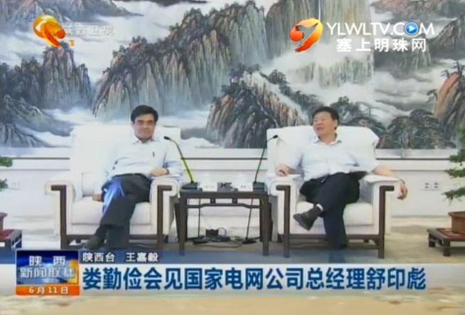 娄勤俭会见国家电网公司总经理舒印彪
