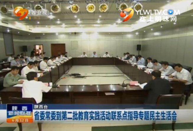 省委常委到第二批教育实践联系点指导民主生活会