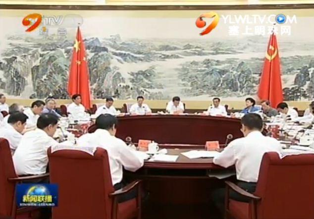 点击观看《习近平主持召开中央财经领导小组会议》