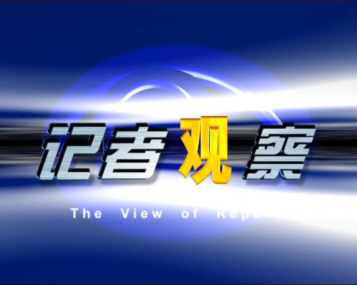 记者观察 2014-06-22