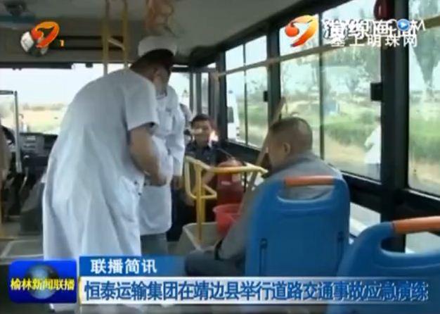 点击观看《恒泰运输集团在靖边县举行道路交通事故应急演练》