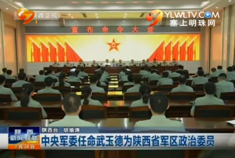 中央军委任命武玉德为陕西省军区政治委员