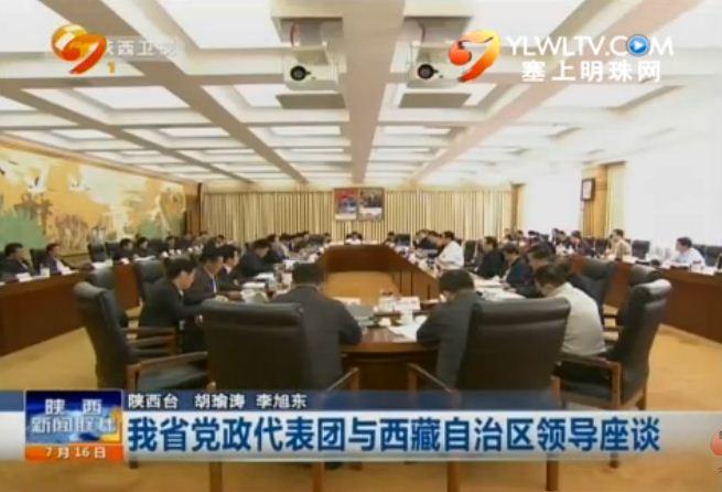 我省党政代表团与西藏自治区领导座谈