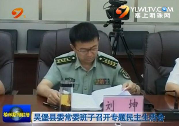 吴堡 子洲 清涧县委常委班子召开专题民主生活会