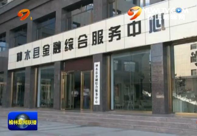 神木:试水金融服务中心激活500亿民间资本