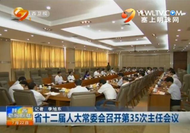 省十二届人大常委会召开第35次主任会议