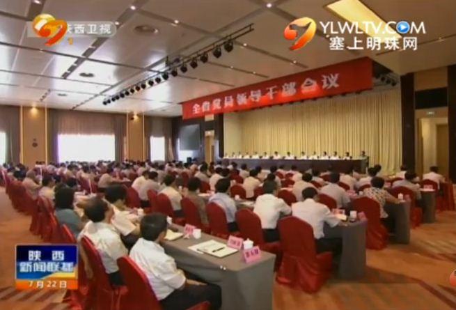 省委召开全省党员领导干部会议