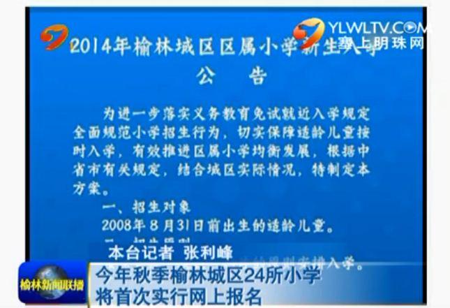 点击观看《今年秋季榆林城区24所小学将首次实行网上报名》
