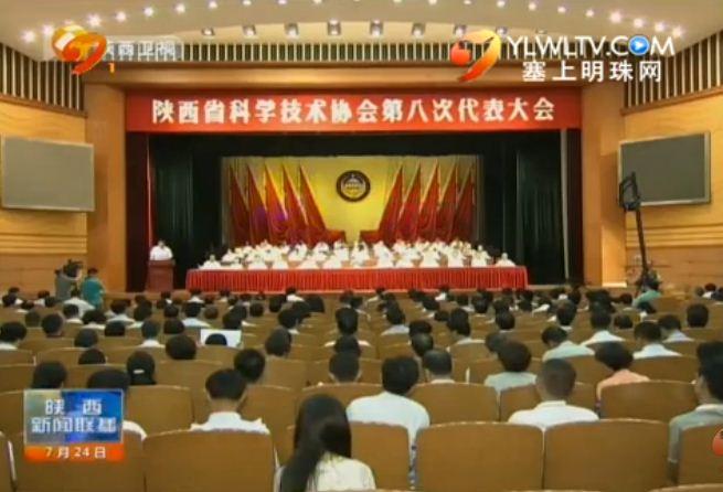 陕西省科协第八次代表大会开幕