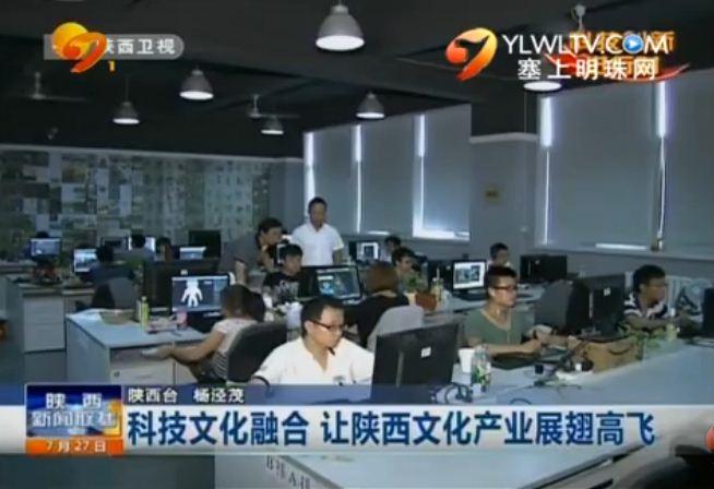 点击观看《科技文化融合 让陕西文化产业展翅高飞》
