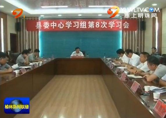 点击观看《米脂县委中心组传达学习习近平总书记讲话精神》