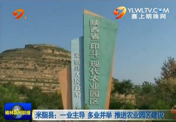 米脂县:一业主导 多业并举 推进农业园区建设