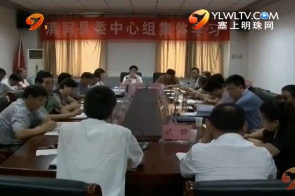点击观看《清涧县委中心组集中学习习近平总书记讲话精神》