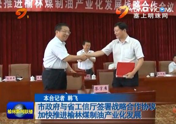 点击观看《市政府与省工信厅签署战略合作协议加快推进榆林煤制油产业化发展》