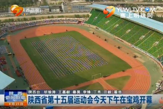 陕西省第十五届运动会今天下午在宝鸡开幕