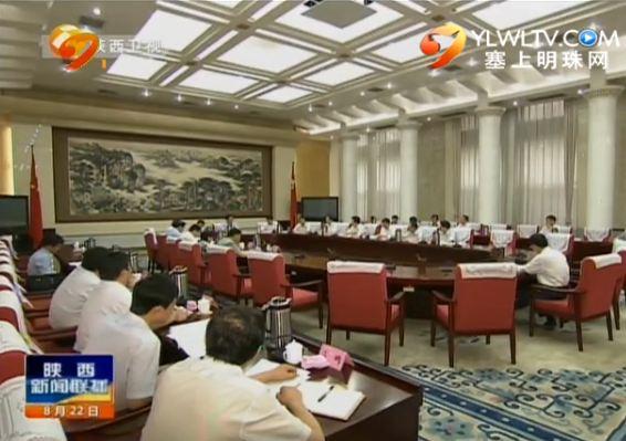 省委召开会议 学习习近平总书记关于经济和禁毒工作重要讲话