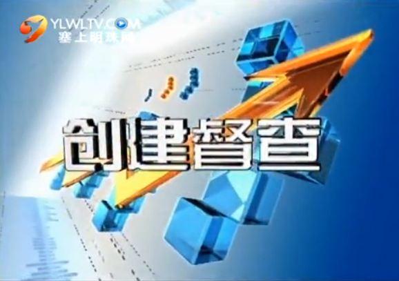 创建督查 2014-08-27