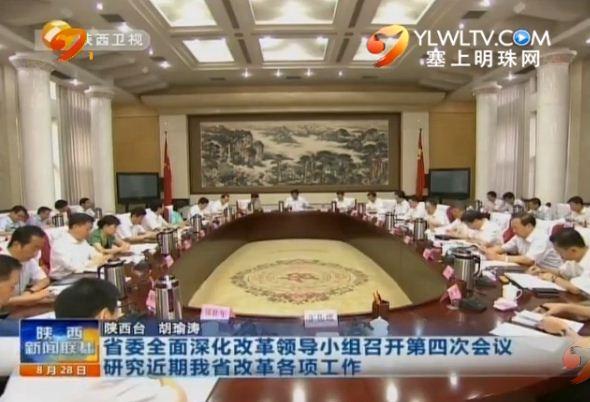 省委全面深化改革领导小组召开第四次会议 研究近期我省改革各项工作