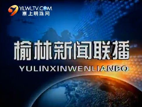 榆林新闻联播 2014-09-01