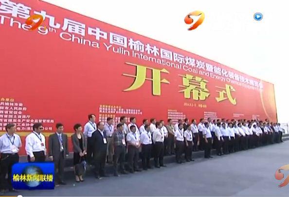 第九届中国榆林国际煤炭暨能化装备技术博览会开幕