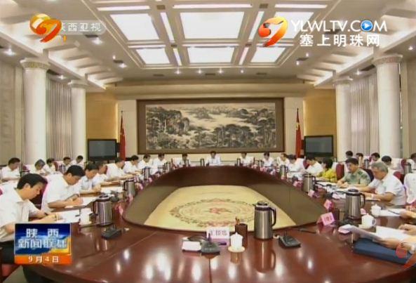 省委召开常委会议 认真学习习近平总书记等中央领导重要讲话精神