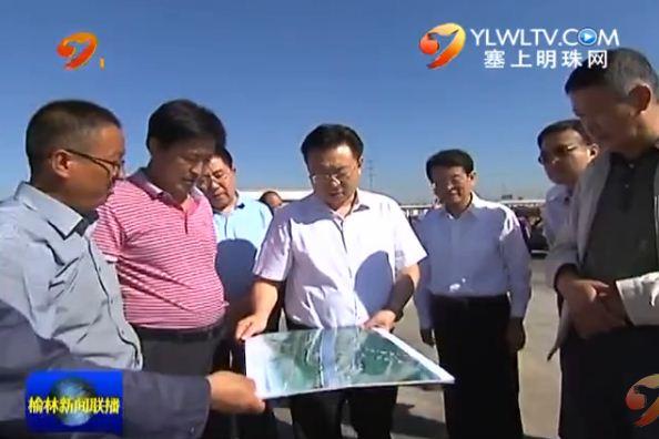 胡志强在调研榆林中心城区城建工作时强调:规划立市建管并重 确保城市持续发展