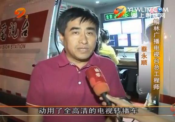 点击观看《榆林广播电视台 实现广播电视 同步现场直播》