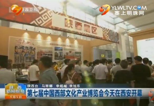 第七届中国西部文化产业博览会今天在西安开幕
