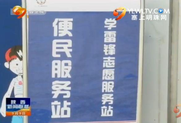 西安:不走的志愿者 市民身边的活雷锋