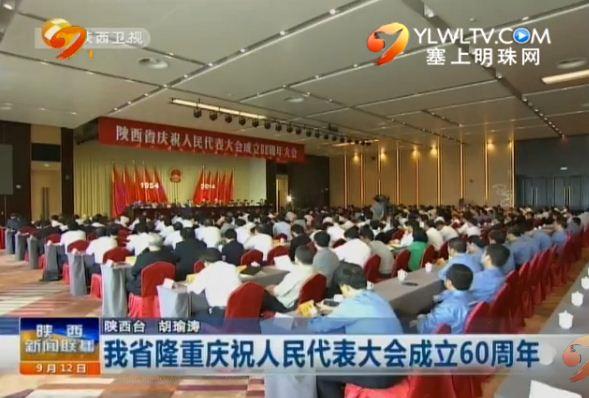 我省隆重庆祝人民代表大会成立60周年