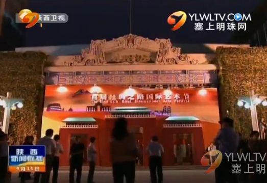 """首届丝绸之路国际艺术节开幕演出""""丝绸风情——天涯若比邻""""上演"""