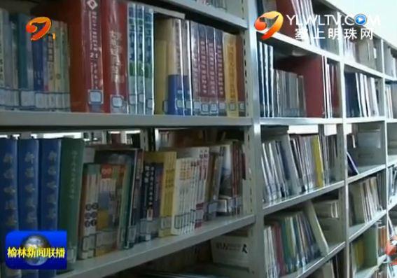 点击观看《府谷县图书馆:免费开放 便民 利民 惠民》