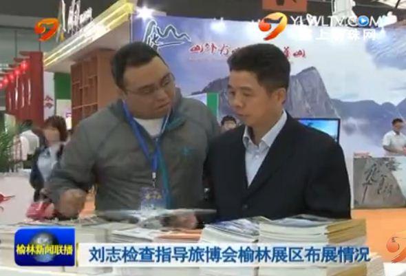 刘志检查指导旅博会榆林展区布展情况