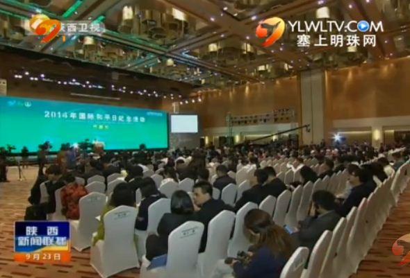 2014年国际和平日纪念活动在西安开幕