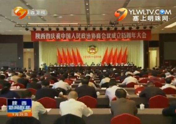 我省隆重庆祝中国人民政治协商会议成立65周年