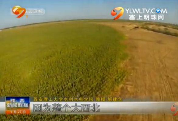 """榆林:""""土壤混合复配技术""""应用推广 让毛乌素沙漠7万亩沙地变良田"""