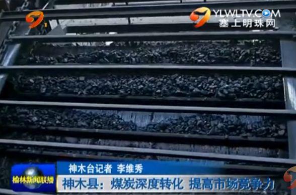 神木县:煤炭深度转化 提高市场竞争力