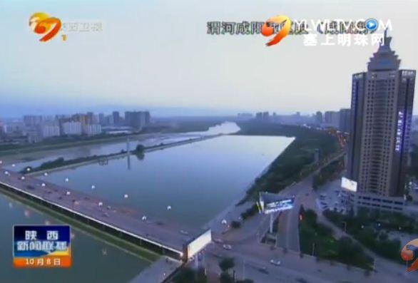 陕西:统筹治渭河 水患变水利