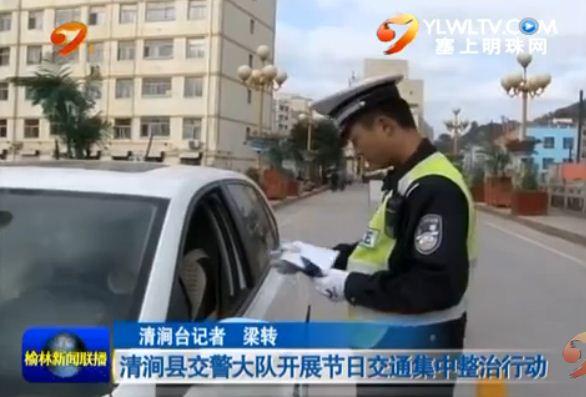 点击观看《清涧县交警大队开展节日交通集中整治行动》
